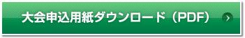大会申込用紙ダウンロード(PDF)