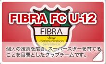 「FIBRA FC U-12」個人の技術を磨き、スーパースターを育てることを目標としたクラブチームです。