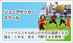 「ジュニアサッカースクール WING」フットサルスキル向上の大切な基礎となる蹴る・とめる・見る・判断するを習得!