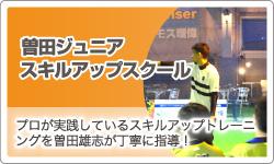 「曽田ジュニアスキルアップスクール WING」プロが実践しているスキルアップトレーニングを曽田雄志が丁寧に指導!
