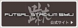 フットサルスタジアム蹴|公式サイト